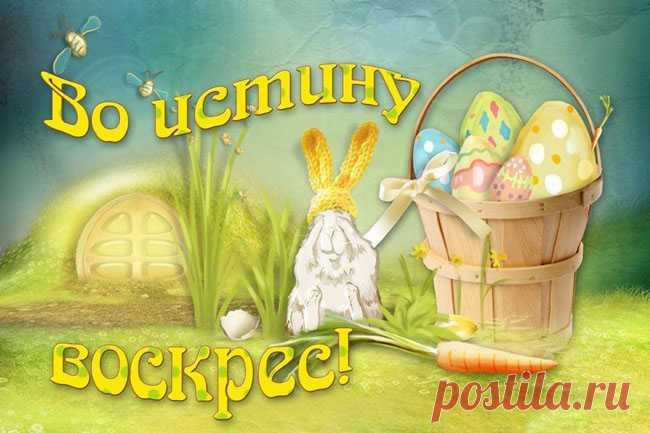 гробли открытки с пожеланиями на пасху воистину воскрес интересует