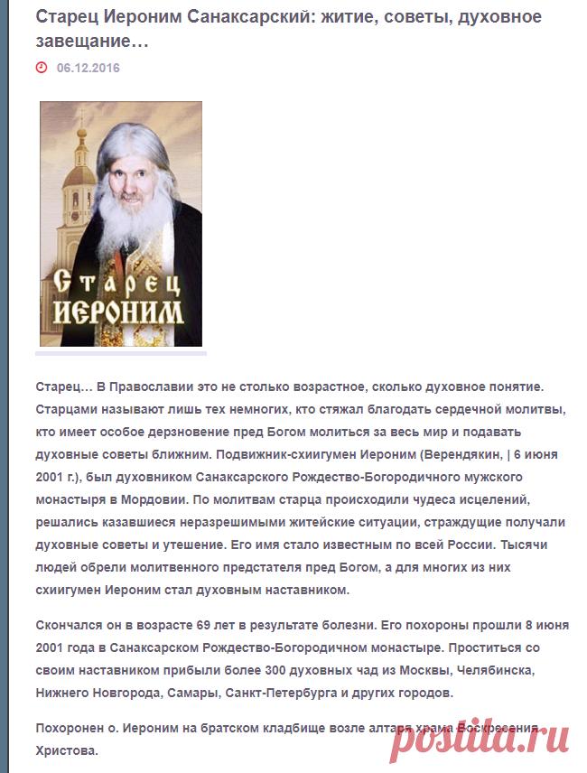 Старец Иероним Санаксарский: житие, советы, духовное завещание… — Мономах