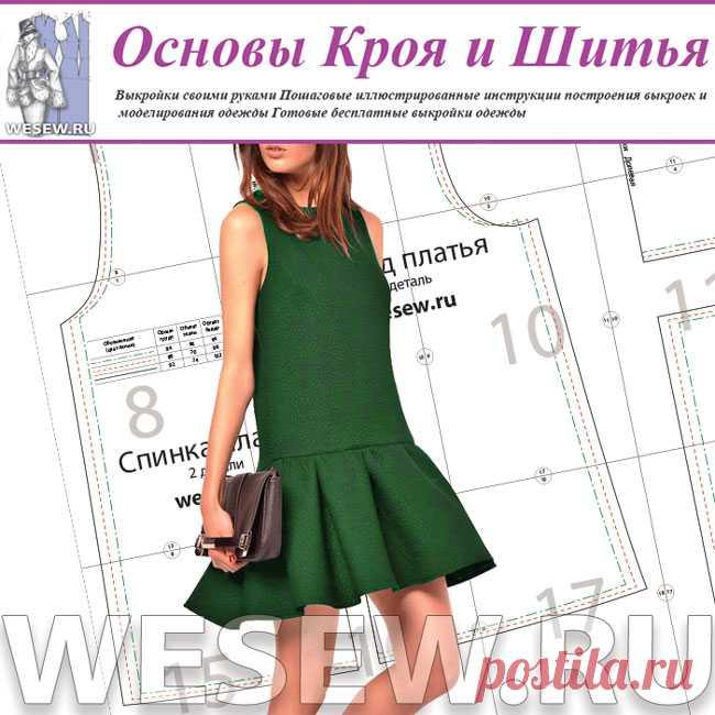 c0ceb789738 Выкройка платья модного фасона из эластичного материала