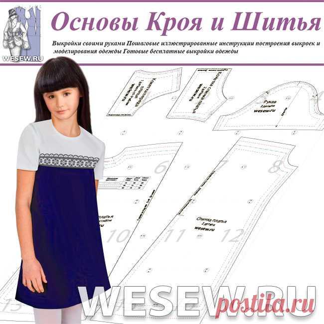 Готовая выкройка школьного платья для девочки