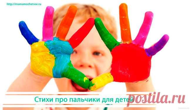 Стихи про пальчики для детей | Пльчиковые стихи Сайт