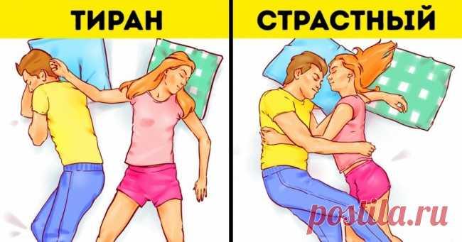 Выберите позу, вкоторой выспите, чтобы узнать кое-что важное оваших отношениях . Милая Я