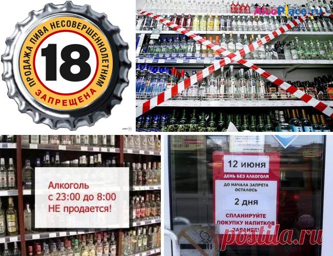 Часы продажи алкогольных напитков в россии в 2019 году