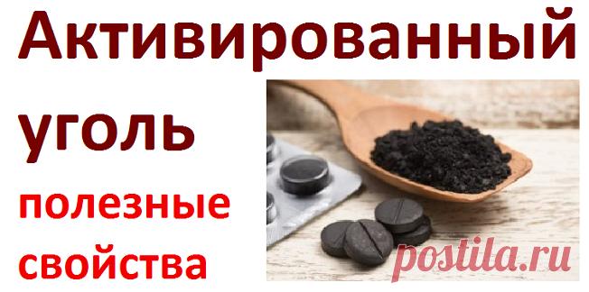 Активированный уголь, лекарственные свойства | Советы целительницы