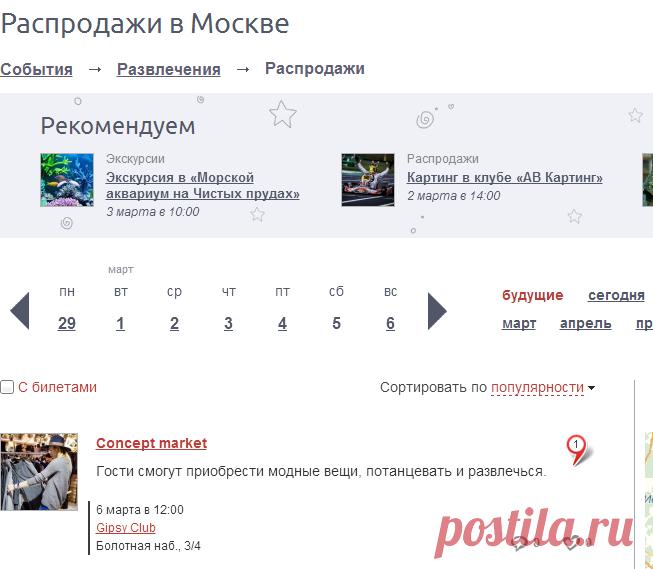 Распродажи скидки и акции в магазинах Москвы