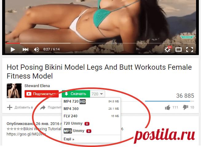 Как скачать видео с YouTube через Google Chrome
