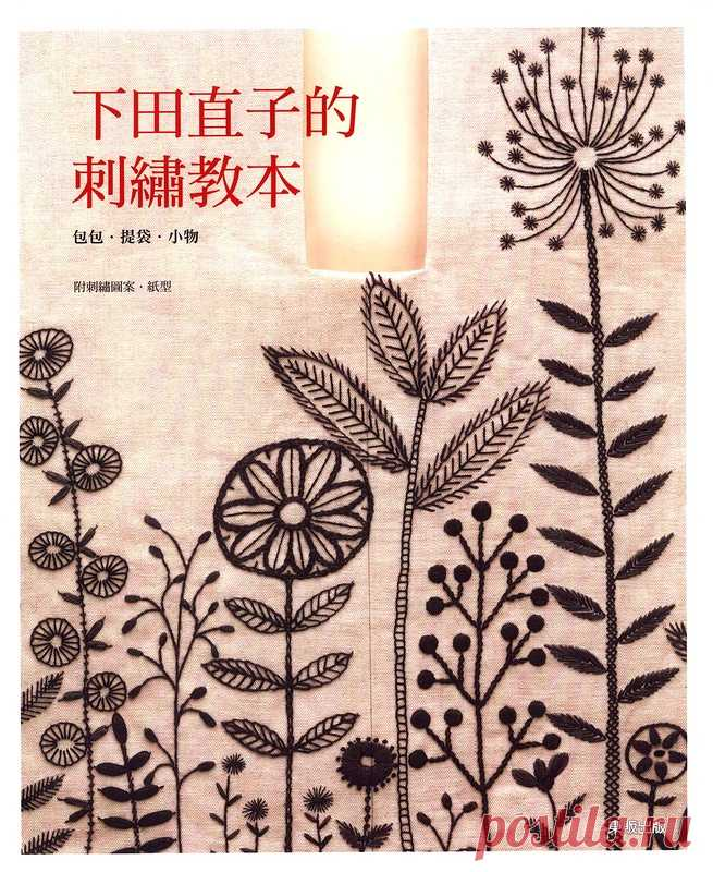 Embroidery Bags - the Embroidery (miscellaneous) - Magazines on needlework - the Country of needlework