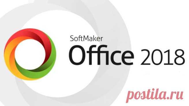 SoftMaker Office 2018, как достойная замена Microsoft Office.