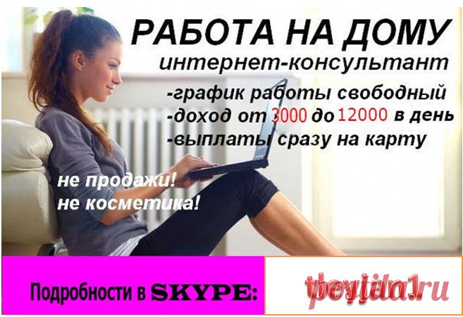 Авито работа удаленно на дому вакансии москва вакансии фриланс москва и московская область