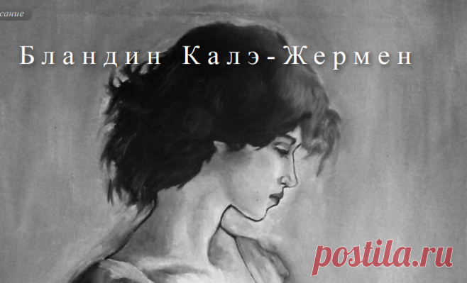 Женский таз - Анатомия и упражнения, Бландин Кале-Жермен,.pdf