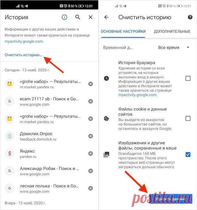 Как правильно удалять историю в Google Chrome на Android - AndroidInsider.ru