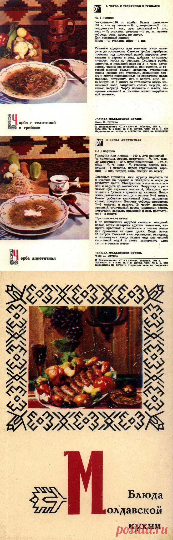 Набор Открыток Блюда молдавской кухни 1974-ый год, Москва, издательство Планета | Мой мир в фотографиях