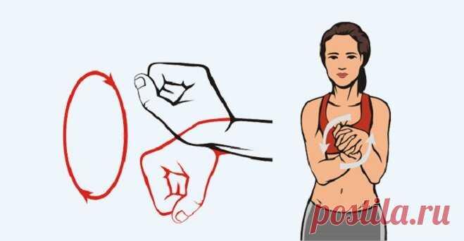 Упражнение вращение запястий. Укрепляет сердечно — сосудистую систему и суставы рук | Ларец здоровья | Яндекс Дзен