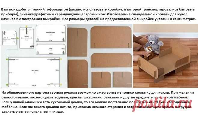 Кровать для кукол своими руками схема