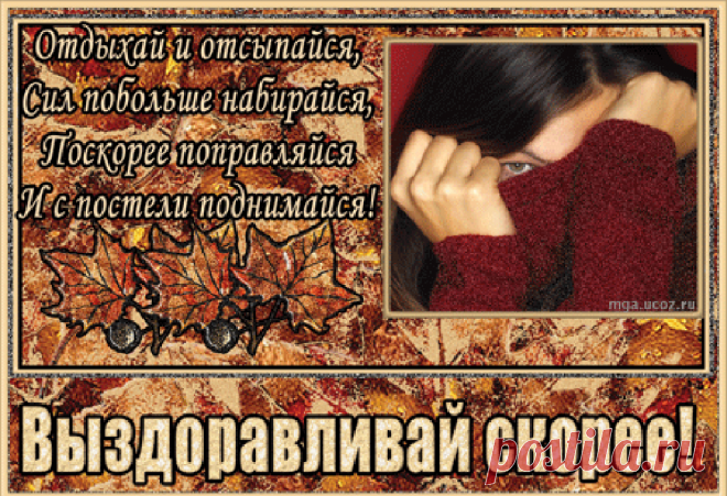 Прощения, открытки выздоравливай любимый