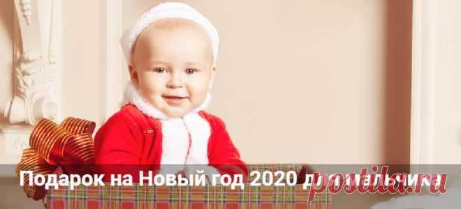 Подарок на Новый год 2020 для мальчика: новогодние идеи