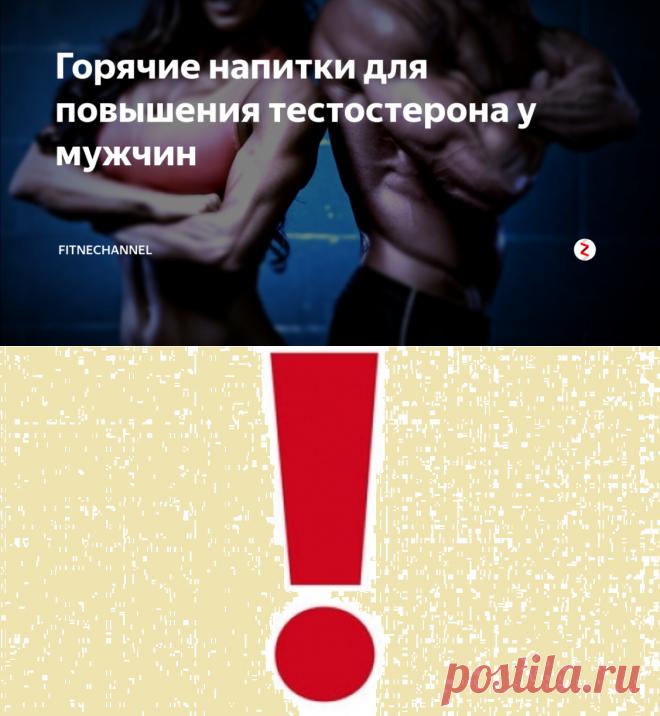 Горячие напитки для повышения тестостерона у мужчин | fitnechannel | Яндекс Дзен