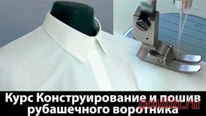 Видеокурс пошив рубашечного воротника