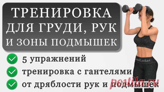 Топ-5 упражнений для мышц груди с гантелями: убираем дряблость рук и подмышек | Фитнес с GoodLooker | Яндекс Дзен