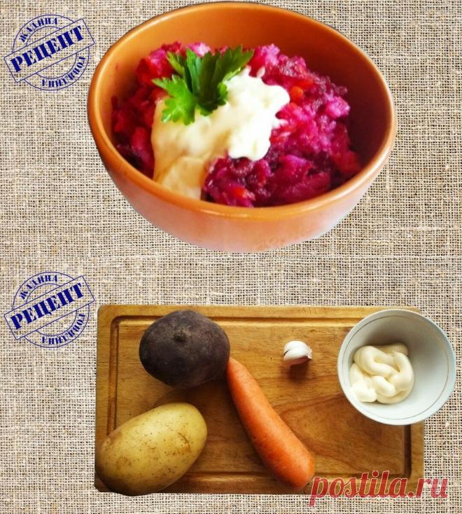 Показываю салат моей крёстной, который я предпочитаю винегрету | Кулинарная книга жадины | Яндекс Дзен