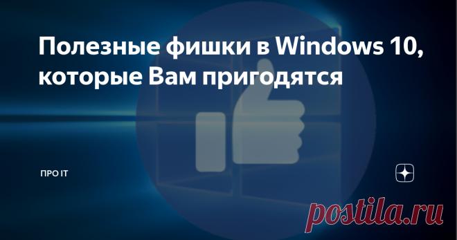 Полезные фишки в Windows 10, которые Вам пригодятся Рассказываю несколько фишек Windows 10, о которых вы возможно не знаете. Горячие клавиши Windows 10