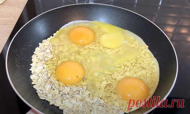 Разбиваем яйца в овсянку на сковороде. За 5 минут сделали яичницу вдвое сытнее