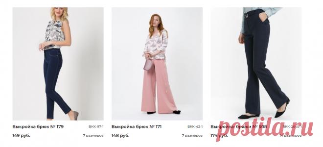 📌Выкройки брюк женских купить в Москве 💡 Выкройки женских брюк различных размеров скачать в интернет-магазине СТАРТЕКС ☎ — выбран 1 фильтр