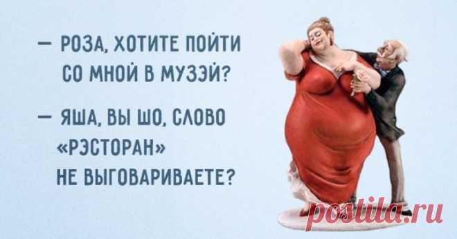 Одесский юмор в картинках с надписями о жизни о любви, днем