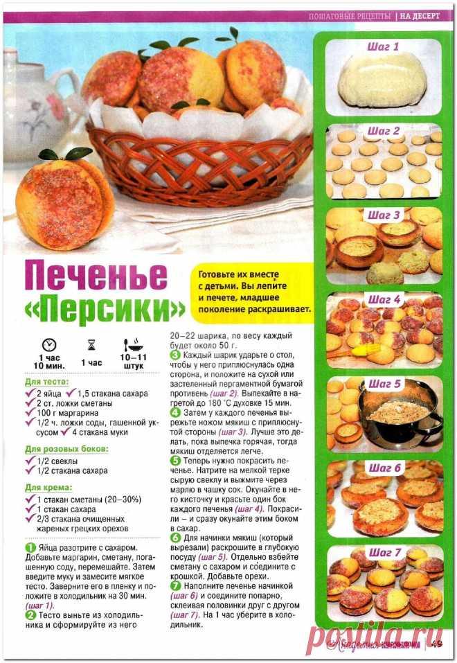 """Печенье """"Персики"""""""