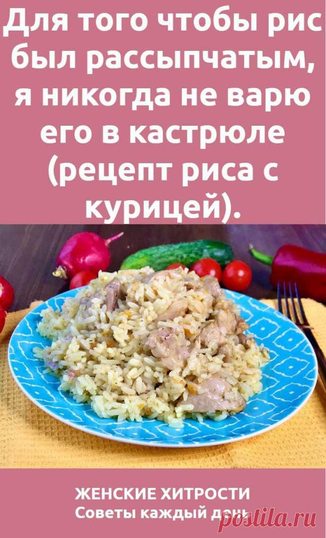 Для того чтобы рис был рассыпчатым, я никогда не варю его в кастрюле (рецепт риса с курицей).