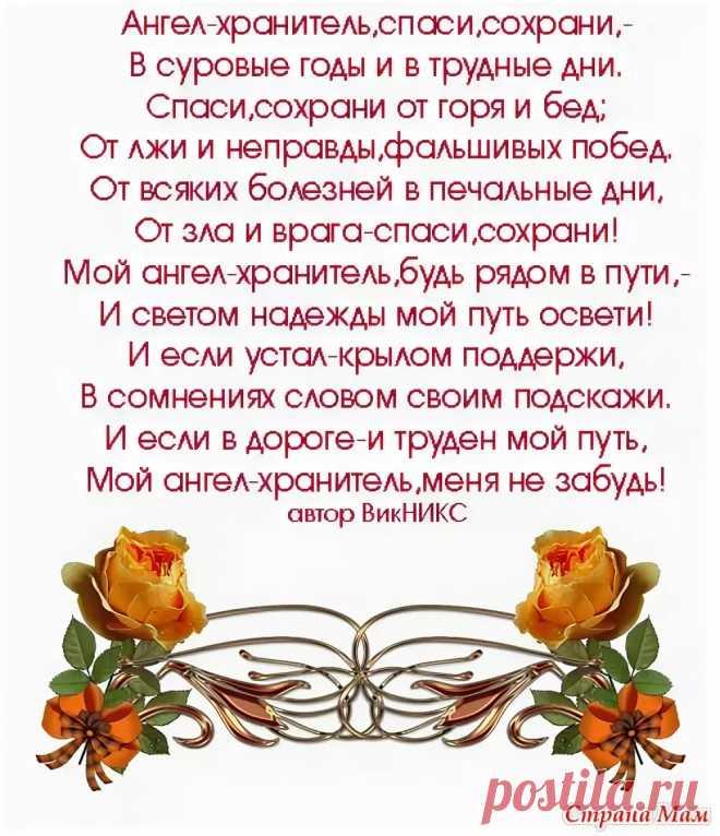 поздравление с днём ангела в стихах для священника: 6 тыс изображений найдено в Яндекс.Картинках