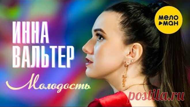 Инна Вальтер - Молодость (Official video 2021)