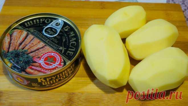 Шпроты в масле с картошкой: случайно соединила обычные продукты, а теперь это моё любимое блюдо (мой рецепт) | Бюджетные рецепты | Яндекс Дзен