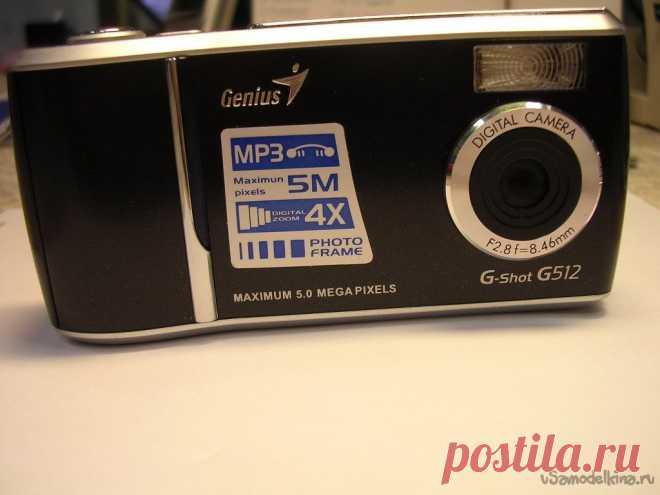 Фотоаппарат компании GENIUS.  Модель Genius G512 Некоторое время ремонтировал весьма интересные фотоаппараты компании GENIUS. Genius — основная торговая марка тайваньской корпорации KYE Systems, производителя компьютерной периферии. Основана в 1983 году. Штаб-квартира — Тайбэй, Тайвань. Имеет официальные представительства в США, Великобритании,