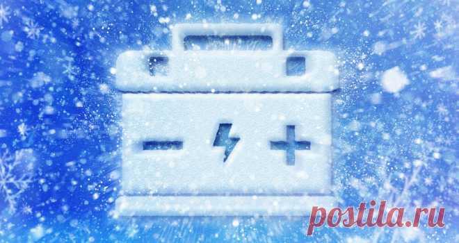 Пятёрка мощных АКБ для зимы, которые будут крутить до -40 градусов и прослужат долго | Авто-маньяк | Яндекс Дзен