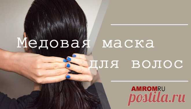 Медовая маска для волос. На здоровый внешний вид волос влияют несколько факторов: правильное питание, образ жизни и эмоциональное состояние человека. Для того, чтобы поддержать их красоту, ухоженность и шелковистость одних косметических средств бывает недостаточно.  Если волосы стали блеклыми, тусклыми и пересушенными, им необходим комплексный  уход и правильная забота. Витаминами для поврежденных волос могут стать питательные и натуральные медовые домашние маски.