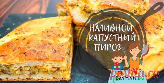 Заливной пирог с капустой — быстро и вкусно! Люблю готовить, особенно печь хлеб. Но заливной был мой первый самостоятельно испечённый пирог с капустой. Я использовала глубокую чугунную сковороду,