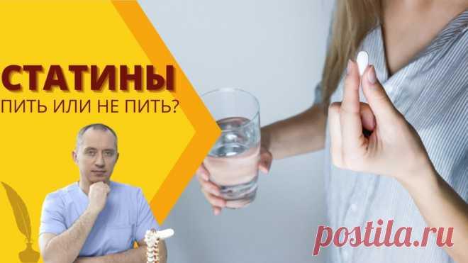 Приветствую вас, друзья! Статины: пить или не пить, если назначили как быть?  Сегодня постараемся разобраться с вопросом что такое статины и как они влияют на здоровье, не используя сложную терминологию и не вникая в химию/биохимию.Вы часто задавали вопросы о статинах, отвечаю на них - смотрите видео!   Еще больше информации об атеросклерозе, холестерине и питании найдете на сайте Клуба Бывших Гипертоников - регистрируйтесь по ссылке  https://doctor-shishonin.ru/club/  Пиш...