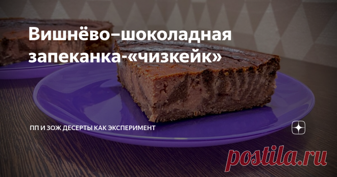 Вишнёво–шоколадная запеканка-«чизкейк»