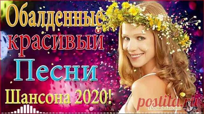 Зажигательные-песни-Аж-до-мурашек-Остановись-постой-Сергей-Орлов🍀ТОП-30-ШАНСОН-2020!.mp4
