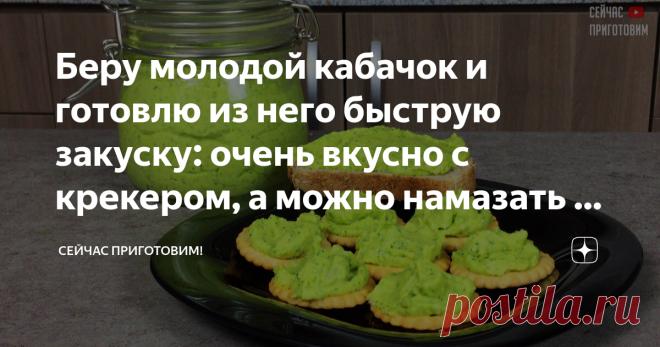 Беру молодой кабачок и готовлю из него быструю закуску: очень вкусно с крекером, а можно намазать и на хлеб