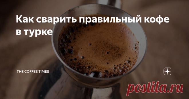 Как сварить правильный кофе в турке История и секреты заваривания кофе по-турецки