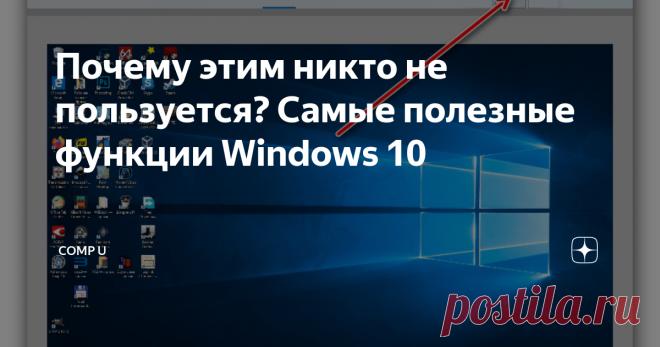 Почему этим никто не пользуется? Самые полезные функции Windows 10 Набросок на экране. Нет, ну серьёзно, как об этом можно не знать? Это же так удобно. Нажмите сочетание клавиш Win + W и выберите соответствующий пункт - Набросок на экране. А теперь расскажу что это. По сути это скриншот, только намного лучше. Вы можете сразу же обрезать ваш снимок экрана и тут же дорисовать что-нибудь, не надо больше нажимать PrtScr, а после лезть в paint для изменений. Динамическая блокир...