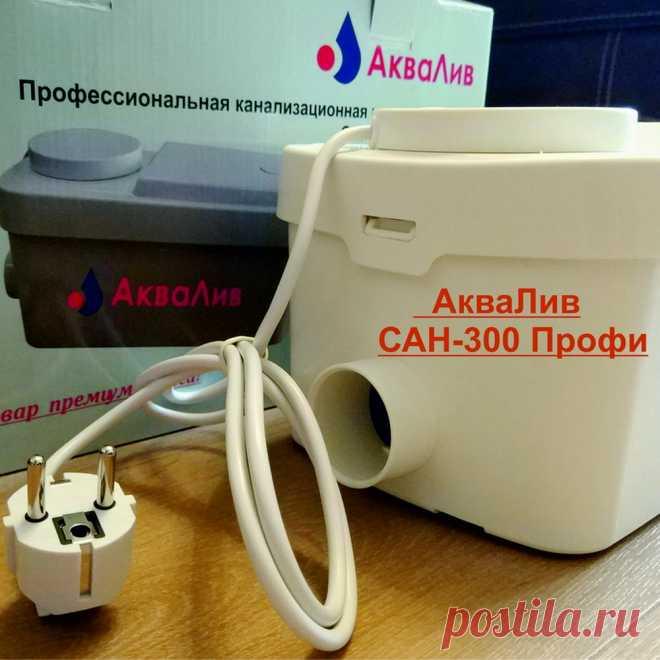 Санитарный насос АкваЛив САН-300 Профи универсальный насос для душа, мойки, умывальника, ванны. Производитель: АкваЛив (Россия)