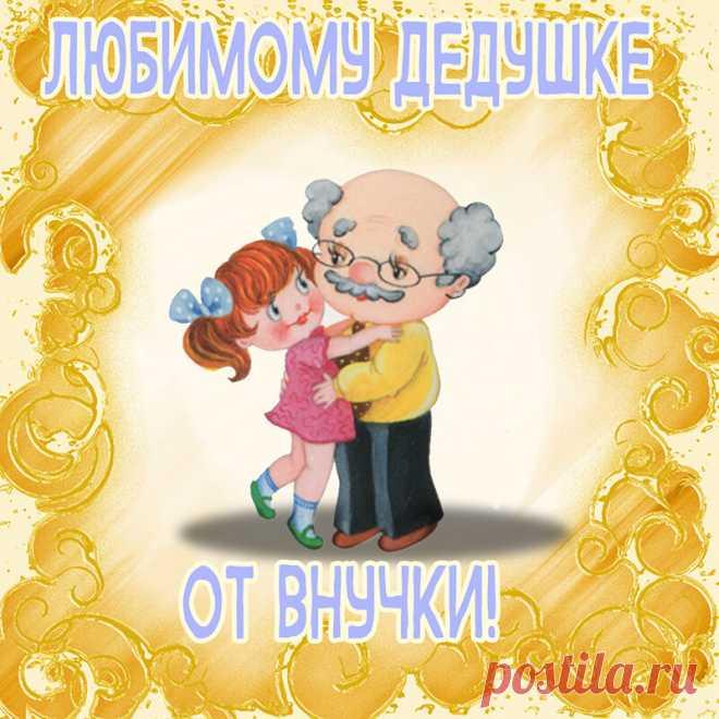Открытка - Поздравление дедушке от внучки с Днем рождения