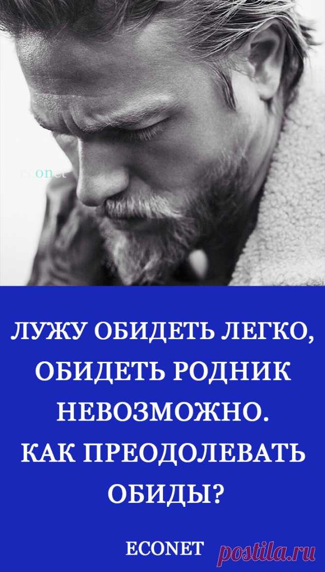Лужу обидеть легко, обидеть родник невозможно. Как преодолевать обиды?  Как научиться прощать других? Нужно жить, руководствуясь логиками Божественной и человеческой. Призывая прощать ближнего, Христос говорил о внутренней, Божественной логике. А согласно внешней, человеческой логике тот, кто не желает меняться, будет наказан. Прощение - это не просто отказ от обиды и мести. Прощение – это желание обратиться к Богу