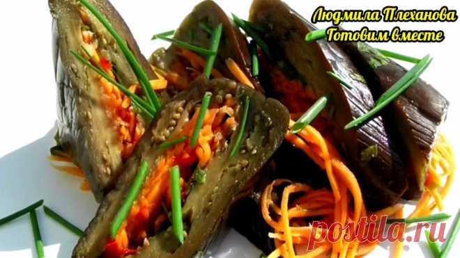 Баклажаны по-корейский - потрясающе вкусный салат и сейчас покушать, и на зиму закрыть. | Людмила Плеханова Готовим вместе | Яндекс Дзен