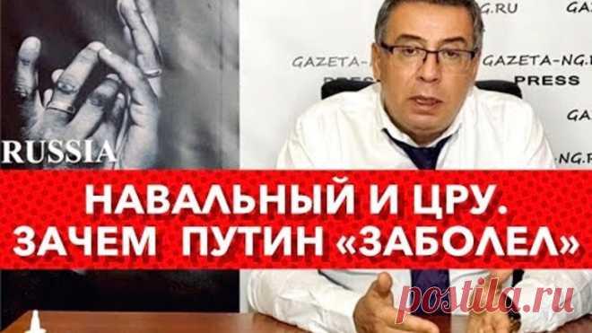 Навальный и ЦРУ Зачем Путин