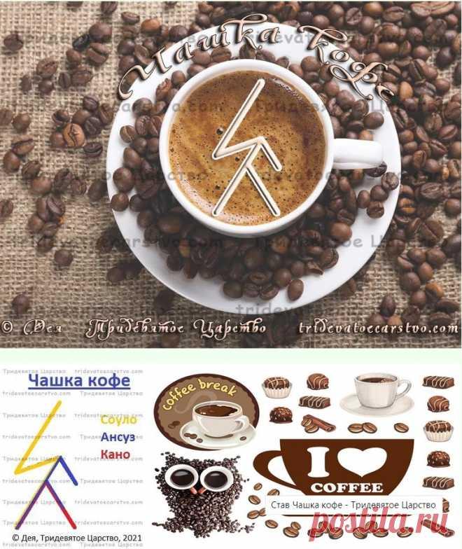Став Чашка кофе