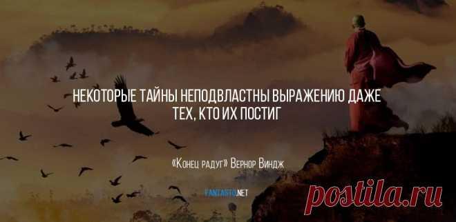 Вернор Виндж — Конец радуг